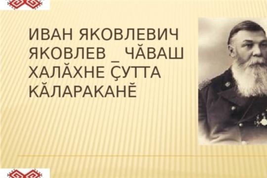 В центре состоялся воспитательский час «Иван Яковлевич Яковлев – просветитель чувашского народа»