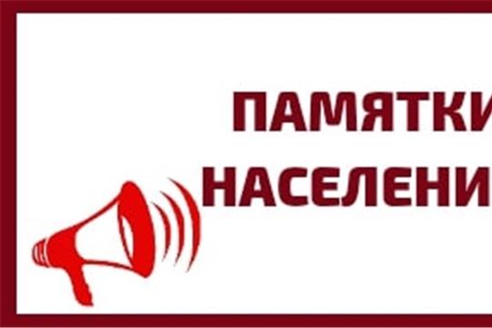 ПАМЯТКА ДЛЯ ПРИБЫВАЮЩИХВ ЧУВАШСКУЮ РЕСПУБЛИКУ