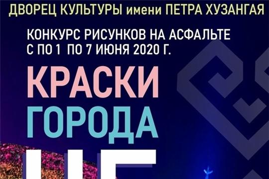 В городе Чебоксары пройдет дистанционный конкурс рисунков на асфальте «Краски города ЧЕ»
