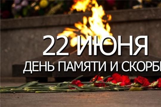 День памяти и скорби в Центре