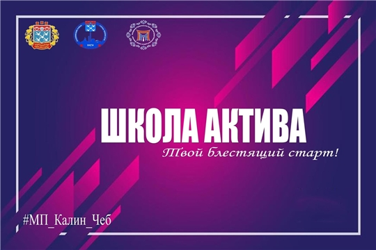 """Открытие """"Школы актива"""" 2020"""