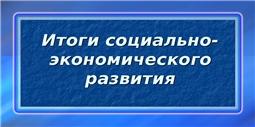 Канашский район: ИТОГИ