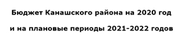 Бюджет Канашского района на 2020 год и плановый период 2021 и 2022 г.г