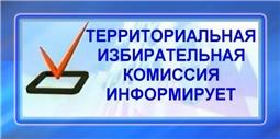 Канашская районная территориальная избирательная комиссия
