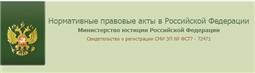 """Правовой портал """"Нормативные правовые акты в Российской Федерации"""""""