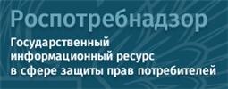 Государственный информационный ресурс в сфере защиты прав потребителей