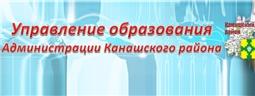 Управление образования Канашского района
