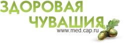 Медицинский портал Чувашской Республики