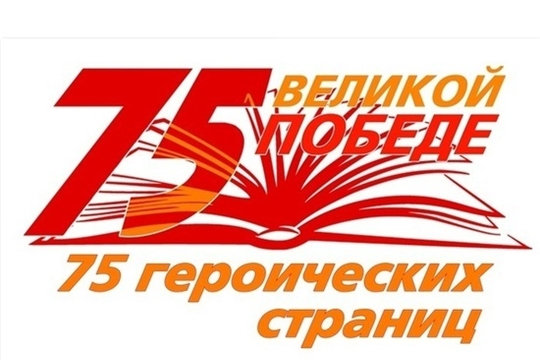 О ходе подготовки к празднованию 75-ой годовщины Победы в Великой Отечественной войне 1941-1945 годов  в Канашском районе
