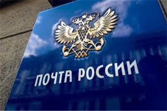 Почта России в Чувашии предлагает пенсионерам обслуживание на дому