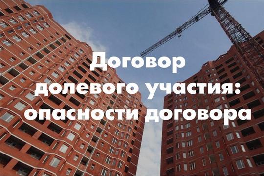 Что необходимо знать при подготовке к участию в долевом строительстве