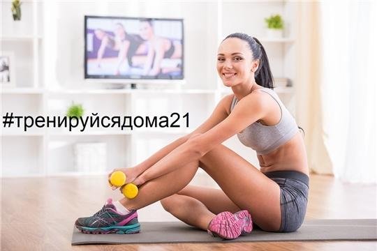 Спорт – норма жизни: проект «Тренируйся дома» набирает обороты
