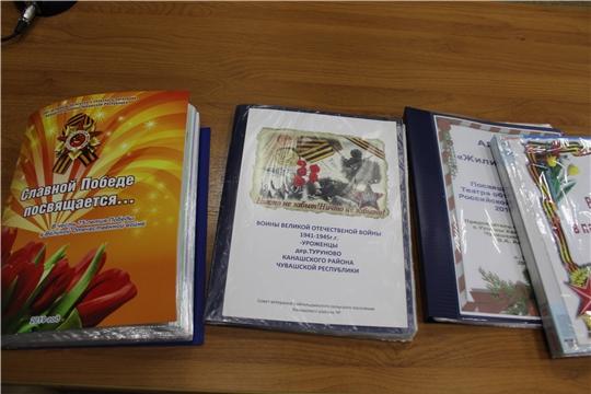 Ветеранские организации Канашского района – призеры республиканского конкурса