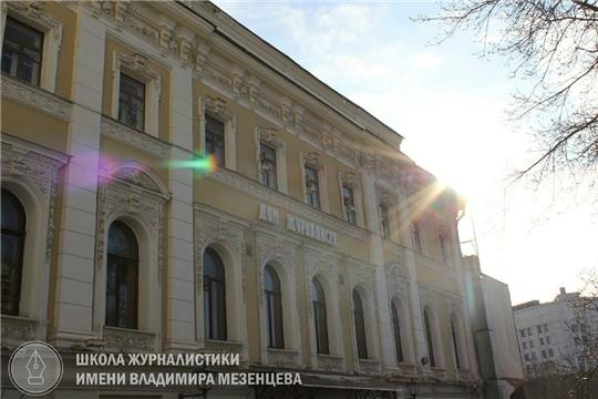 Бесплатное онлайн-обучение в Школе журналистики имени Владимира Мезенцева при Центральном Доме журналиста