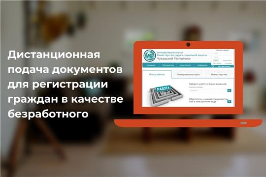 Важная информация по регистрации и перерегистрации безработных граждан