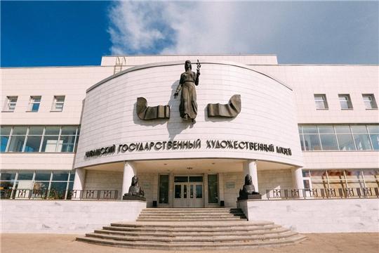Чувашский государственный художественный музей вошел в топ-10 музеев изобразительных искусств России