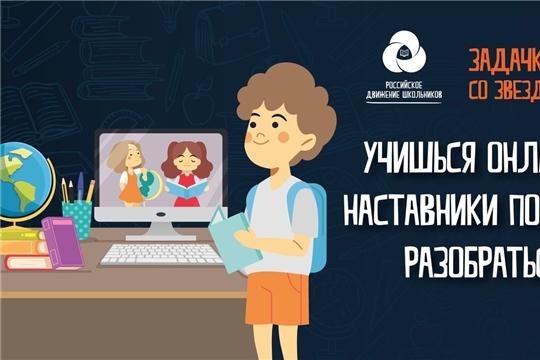 Активисты Российского движения школьников помогут сверстникам справиться с трудностями дистанционного обучения