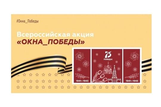 Российское движение школьников  приглашает присоединиться к Всероссийской акции  «Окна Победы»