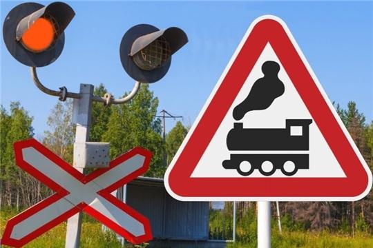 18 железнодорожных переездов отремонтируют в Чувашии в 2020 году