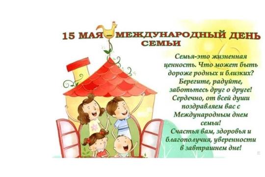 Международный день семьи в Кошноруйской сельской библиотеке