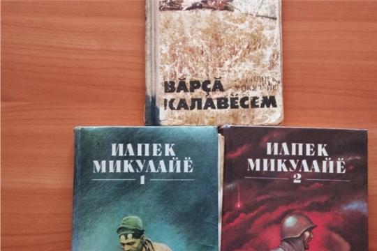 Ильбеков Николай Филиппович - народный писатель Чувашской АССР