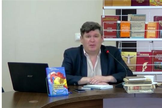 Центральная библиотека  района  приняла участие в онлайн-лекции «Откуда есть пошла Чувашская автономия?»