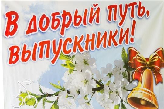 Поздравление главы Канашского района И.Т. Иванова и главы администрации Канашского района В.Н. Степанова с Последним звонком