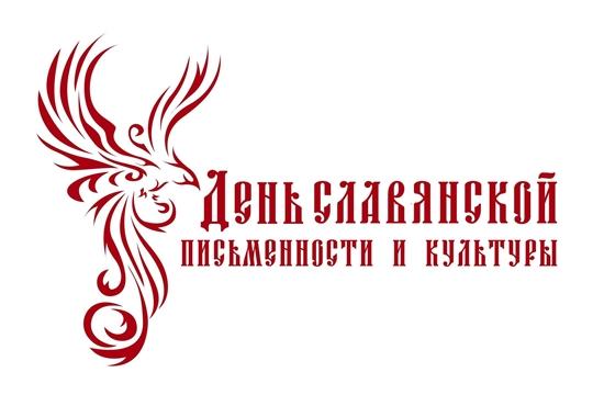 Познавательный марафон «Культура и язык славян» пройдет в удаленном доступе