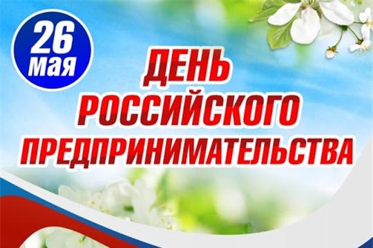 Поздравление главы администрации Канашского района В.Н. Степанова с Днём российского предпринимательства