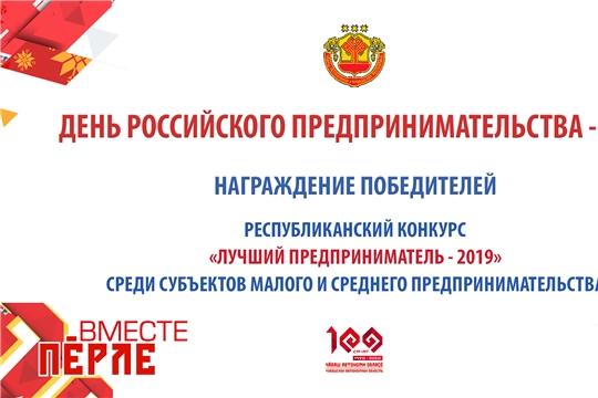 Торжественное мероприятие в честь Дня российского предпринимательства пройдет в онлайн-режиме