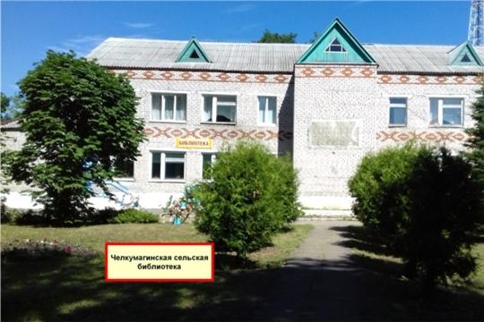 Челкумагинская сельская библиотека  Канашского района присоединяется к республиканской акции «История моей библиотеки»