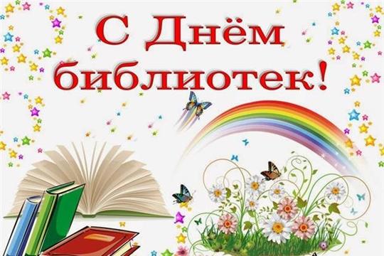 Поздравление главы администрации Канашского района В.Н. Степанова с  Общероссийским  днем библиотек