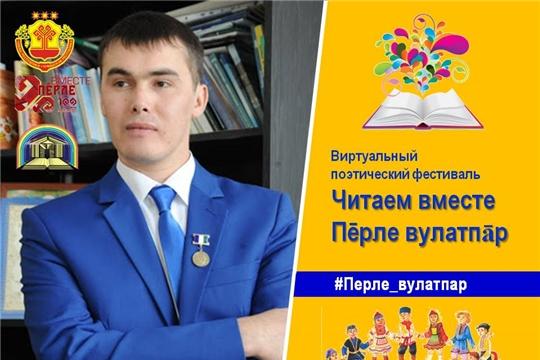 Ко Дню защиты детей и Дню России состоится виртуальный поэтический фестиваль «Читаем вместе = Пĕрле вулатпăр»