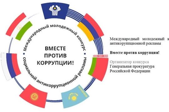 Приглашаем принять участие в конкурсе «Вместе против коррупции!»