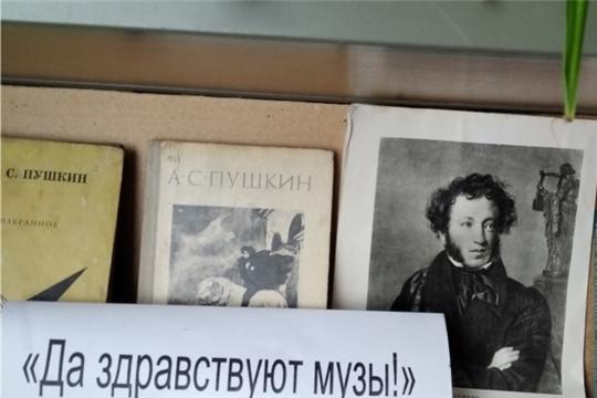 В рамках X международной акции «Читаем Пушкина вместе» - громкие чтения «И слово Пушкина звучит»