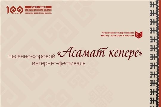 Чувашский государственный институт культуры и искусств объявляет Интернет-фестиваль «Асамат кĕперĕ» (Радуга)