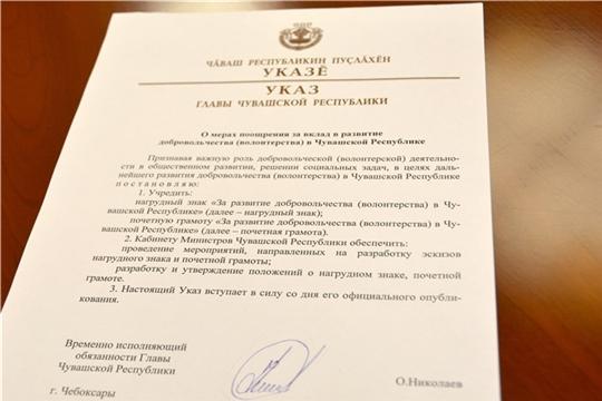 Олег Николаев учредил нагрудный знак «За развитие добровольчества в Чувашской Республике»