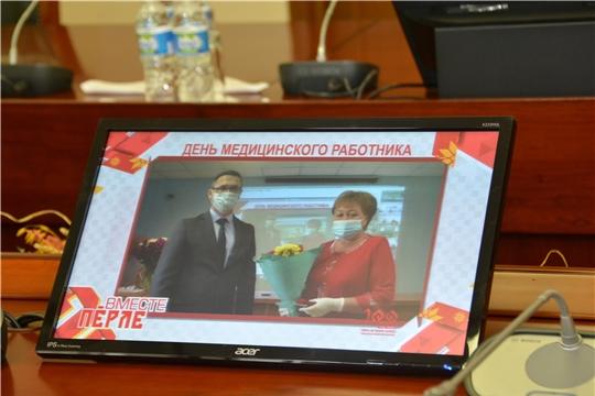 Медицинских работников Чувашской Республики поздравили с профессиональным праздником в режиме видеоконференцсвязи