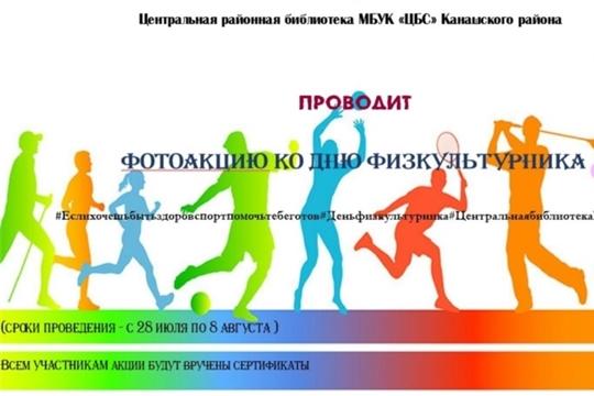 Центральная библиотека Канашского района с 28 июля по 8 августа 2020 года проводит онлайн-фотоакцию