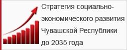 Стратегия социально-экономического развития Чувашской Республики до 2035 года