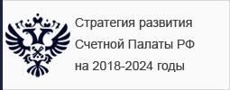 Стратегия развития СП РФ на 2018-2024 годы