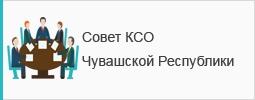 Совет КСО Чувашской Республики