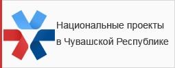 Национальные проекты в Чувашской Республике