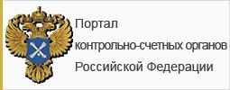 Портал контрольно-счетных органов Российской Федерации