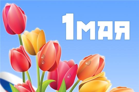 Глава администрации Комсомольского района Александр Осипов поздравляет с праздником Весны и Труда