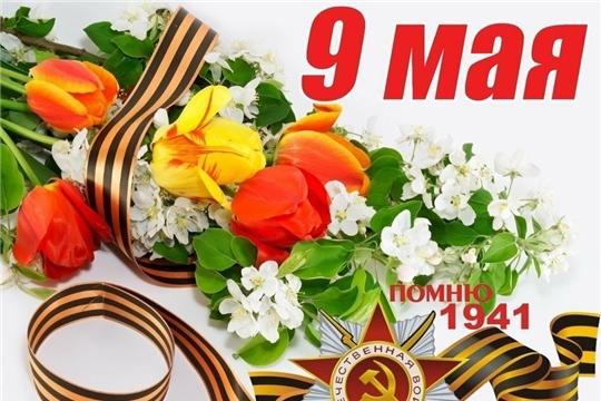 Глава администрации Комсомольского района Александр Осипов поздравляет с Днём Великой Победы