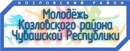 Молодёжь Козловского района Чувашской Республики