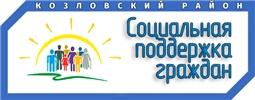 Социальная поддержка граждан