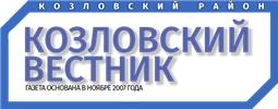 Козловский вестник