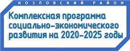 Комплексная программа социально-экономического развития на 2020-2025 гг.